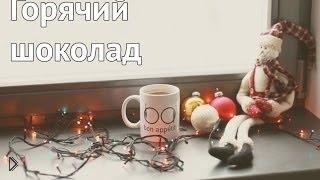 Смотреть онлайн Рецепт приготовления густого горячего шоколада