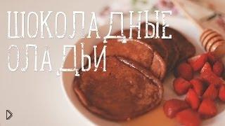 Смотреть онлайн Пышные шоколадные оладьи на кефире - рецепт