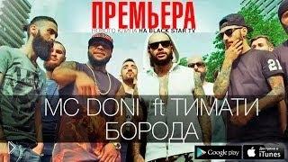 Смотреть онлайн Клип МС DONI ft Тимати - Борода