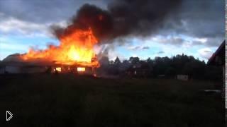 Смотреть онлайн Пожар в доме Стерлигова и его последствия 24 июня 2014