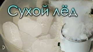 Смотреть онлайн Эксперименты с сухим льдом