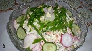 Смотреть онлайн Овощной салат Метелица
