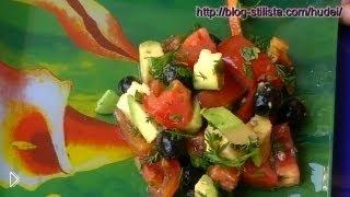 Смотреть онлайн Очень полезный салат из авокадо