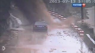 Смотреть онлайн Самый страшный оползень в Китае