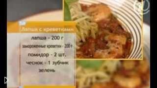 Смотреть онлайн Макароны с креветками и вкусным соусом