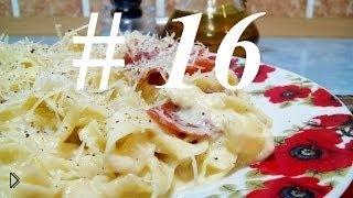 Смотреть онлайн Рецепт пасты Карбонара