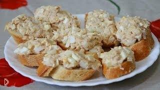 Смотреть онлайн Рецепт бутербродов с тунцом на закуску