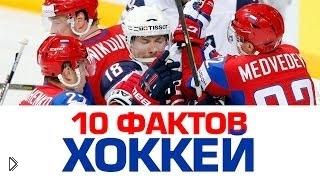 Интересные факты про хоккей - Видео онлайн