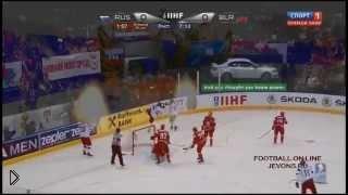 Смотреть онлайн Голы сборной России на ЧМ 2014 года по хоккею