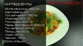 Рецепт рагу с овощами и с мясом в мультиварке - Видео онлайн