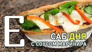 Смотреть онлайн Рецепт сэндвича как в Сабвее