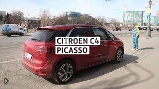 Смотреть онлайн Честный обзор автомобиля Citroen C4 Picasso