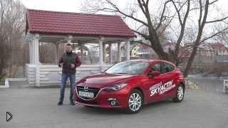 Смотреть онлайн Обзор автомобиля Мазда 3 2014 года
