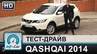 Смотреть онлайн Обзор нового Nissan Qashqai 2014 года