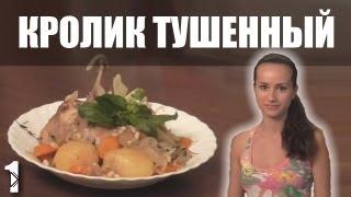 Как вкусно приготовить кролика в духовке - Видео онлайн