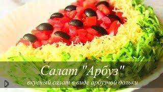 Смотреть онлайн Рецепт приготовления красочного салата