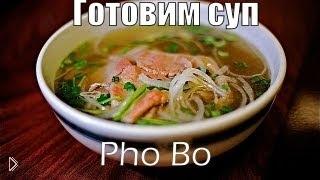 Смотреть онлайн Суп