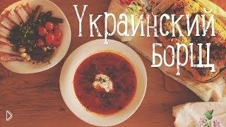 Смотреть онлайн Как приготовить украинский борщ
