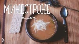 Смотреть онлайн Итальянский овощной суп