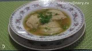 Смотреть онлайн Как приготовить куриный суп с клецками