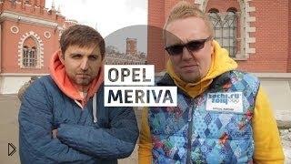 Смотреть онлайн Обзор семейного Opel Meriva