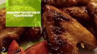 Смотреть онлайн Крылышки в чесночно-медовом соусе в мультиварке
