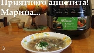 Легкий суп из шампиньонов в мультиварке - Видео онлайн