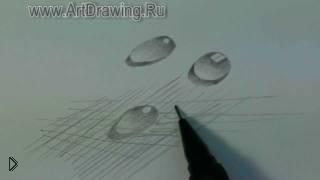 Смотреть онлайн Как поэтапно нарисовать каплю воды карандашом