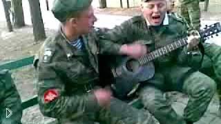 Смотреть онлайн Лучшая армейская песня под гитару