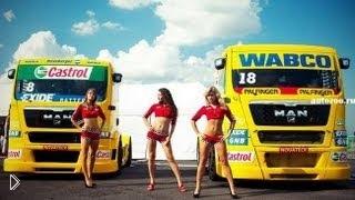 Смотреть онлайн Гонки грузовиков по бездорожью и в городе