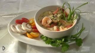 Смотреть онлайн Как приготовить тайский суп с креветками