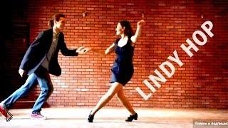 Смотреть онлайн Веселый танец Линди Хоп (Lindy hop)