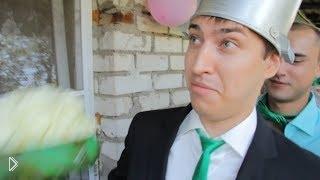 Смотреть онлайн Свадебные конкурсы по выкупу невесты