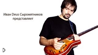 Смотреть онлайн Как быстро научиться играть аккорды на гитаре