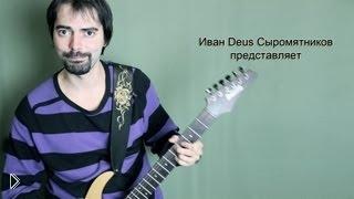 Смотреть онлайн Как играть на гитаре по нотам