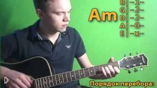 Смотреть онлайн Играем песню Сплин «Романс» на гитаре с аккордами