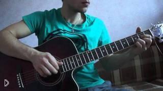 Песня на гитаре для начинающих ДДТ «Это все» - Видео онлайн