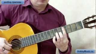 Смотреть онлайн Как научиться играть на гитаре музыку из Титаника