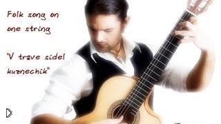 Смотреть онлайн Как играть «В траве сидел кузнечик» на гитаре