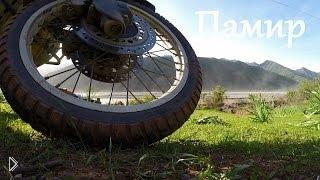 Смотреть онлайн Путешествие на мотоцикле длинною в 9000 км