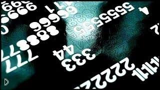 Смотреть онлайн Документальный фильм «Нумерология. Роковые числа»