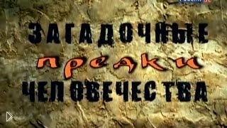 Смотреть онлайн Документальный фильм «Загадочные предки человечества»