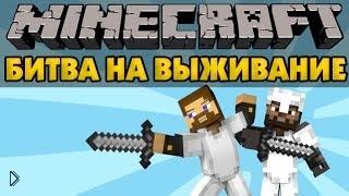 Смотреть онлайн Мини-игра на выживание с друзьями в Майнкрафт