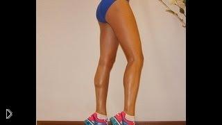 Смотреть онлайн Упражнения для красивых икр