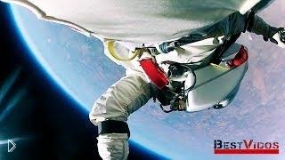 Смотреть онлайн Прыжок из космоса на землю с парашютом 2012 год