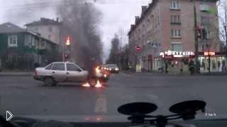 Смотреть онлайн Автомобиль загорелся прямо на перекрестке