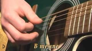 Смотреть онлайн Правильная постановка рук и звукоизвлечение на гитаре