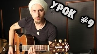 Смотреть онлайн Как играть боем на гитаре, аккорды