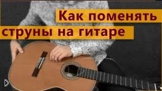 Смотреть онлайн Как самостоятельно поменять струны на гитаре