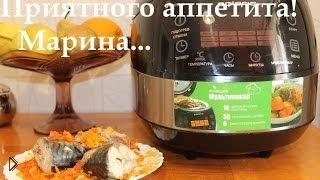 Смотреть онлайн Рецепт для мультиварки: скумбрия с овощами